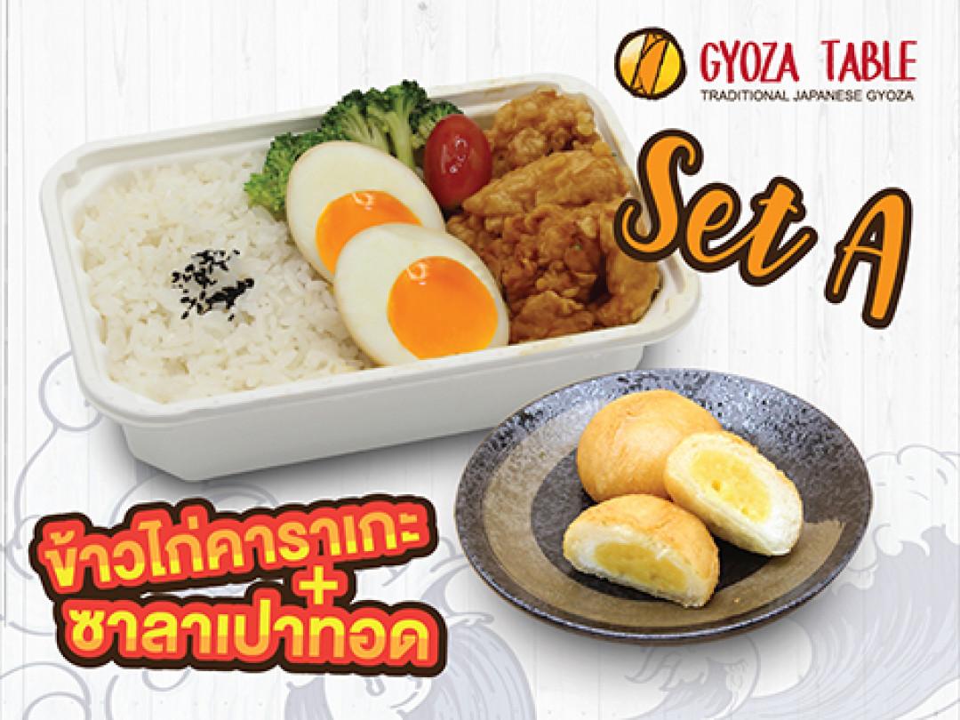 SET A ข้าวหน้าไก่คาราเกะ + ซาลาเปาไส้ครีมทอด 3 ลูก