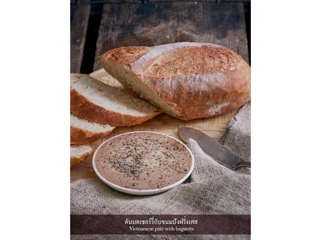 ขนมปังฝรั่งเศษ ตับไก่เชอรี่