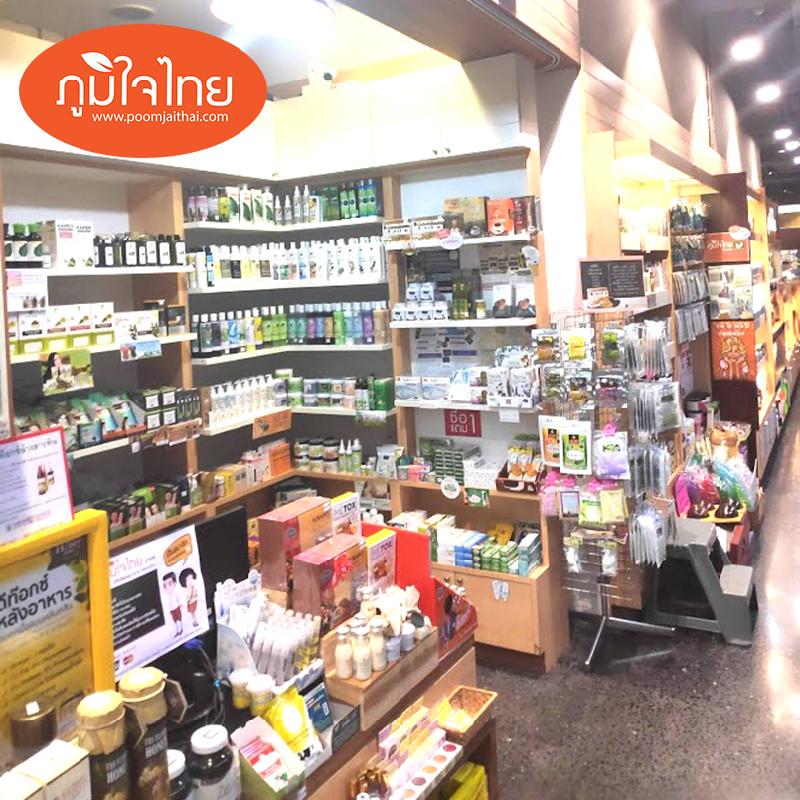 ร้านภูมิใจไทย สุขภาพดีวิถีไทย  เปิดบริการเวลา 11:00 - 20:00 น.